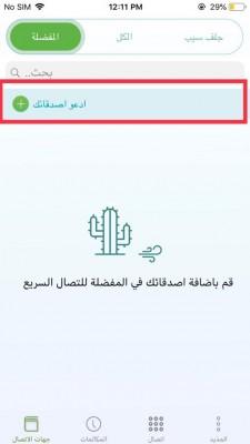 invitear1 (2)